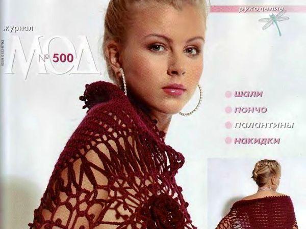 Журнал МОД № 500. Шали. Фото моделей | Ярмарка Мастеров - ручная работа, handmade