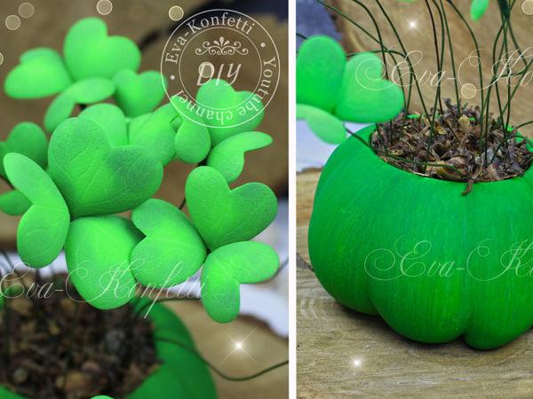 Делаем клевер из фоамирана и кашпо тыкву из гипса | Ярмарка Мастеров - ручная работа, handmade