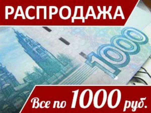 ЗАКРЫТА Акция — все по 1000 руб. и Пол Цены от Стоимости в Магазине! | Ярмарка Мастеров - ручная работа, handmade