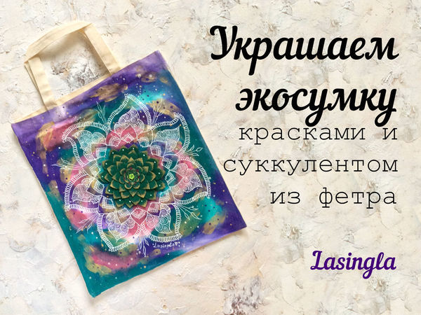 Украшаем экосумку красками и суккулентом из фетра | Ярмарка Мастеров - ручная работа, handmade