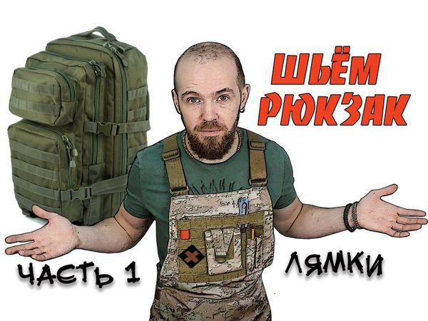 Шьём рюкзак Assault. Часть 1: Лямки | Ярмарка Мастеров - ручная работа, handmade