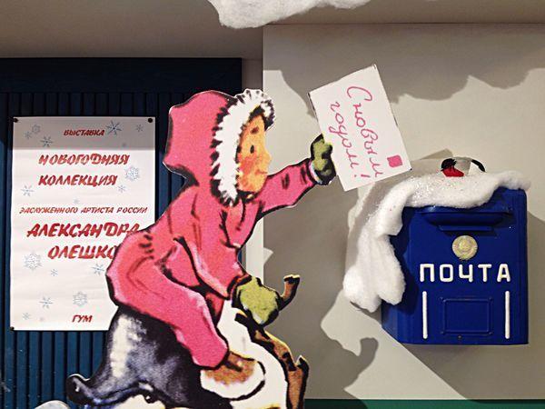 Ретро-выставка Дедов Морозов. | Ярмарка Мастеров - ручная работа, handmade