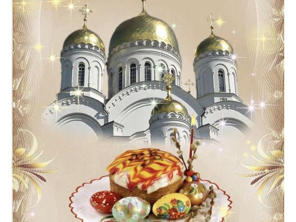 С праздником !!! | Ярмарка Мастеров - ручная работа, handmade