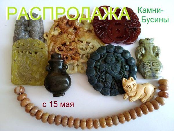 Окончен. Марафон  «Природные камни»  15 мая | Ярмарка Мастеров - ручная работа, handmade