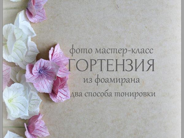 Создаем цветы гортензии из зефирного фоамирана. Два способа тонировки | Ярмарка Мастеров - ручная работа, handmade