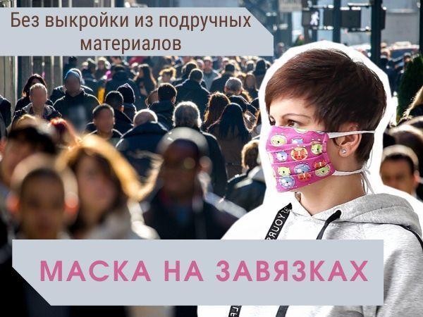 Как сшить маску для лица на завязках | Ярмарка Мастеров - ручная работа, handmade