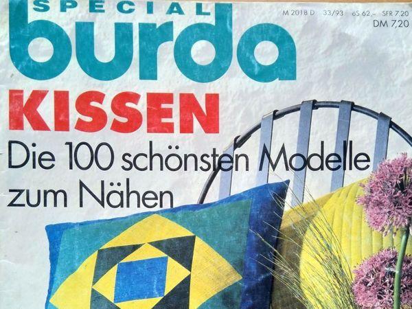 Burda Special  «Подушки» , 1993 г. Фото работ   Ярмарка Мастеров - ручная работа, handmade