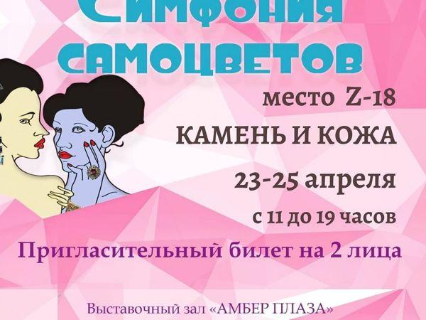 23-25 апреля приглашаю на выставку  «Симфония самоцветов»   Ярмарка Мастеров - ручная работа, handmade