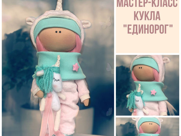Мастер-класс Кукла  «Единорог»   Ярмарка Мастеров - ручная работа, handmade