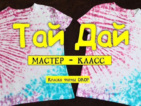 Окрашиваем футболки для танцоров в технике «Тай-Дай» | Ярмарка Мастеров - ручная работа, handmade