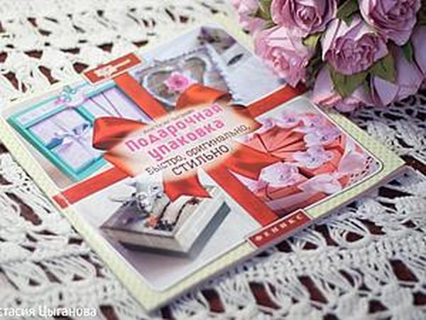 Месяц назад вышла моя первая книга! | Ярмарка Мастеров - ручная работа, handmade