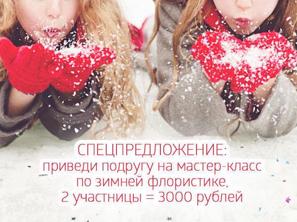 Приглашаем участниц на МК по зимней флористике!   Ярмарка Мастеров - ручная работа, handmade