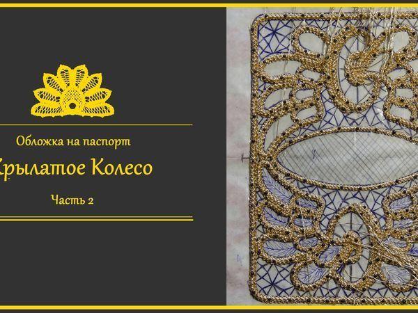 Изготавливаем обложку на паспорт «Крылатое колесо». Часть 2: румынское кружево с фетром   Ярмарка Мастеров - ручная работа, handmade