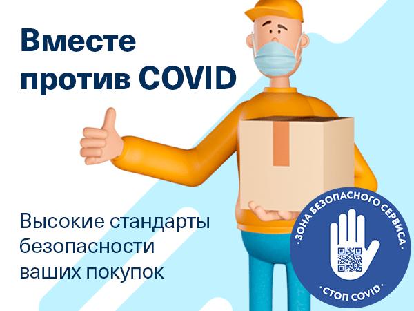 Livemaster — участник ассоциации «E-commerce против COVID»   Ярмарка Мастеров - ручная работа, handmade