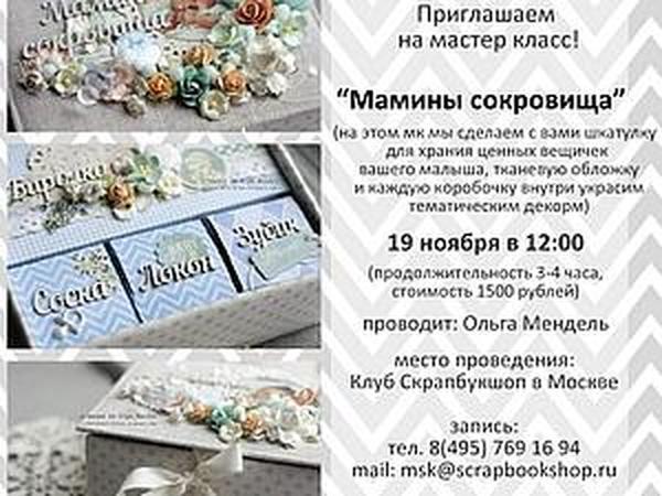 Мастер-класс по изготовлению коробочки Мамины сокровища | Ярмарка Мастеров - ручная работа, handmade
