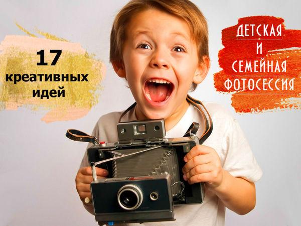 17 креативных идей для детской и семейной фотосессии | Ярмарка Мастеров - ручная работа, handmade