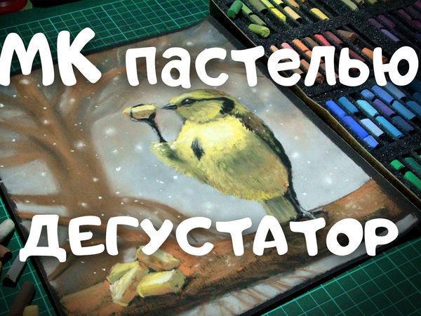 Рисуем смешную синичку сухой пастелью | Ярмарка Мастеров - ручная работа, handmade