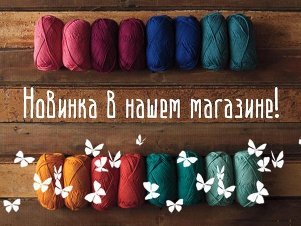 Новинка в магазине! Пряжа Alize. | Ярмарка Мастеров - ручная работа, handmade