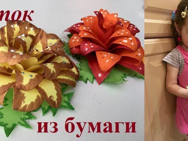 Делаем с детьми цветок из бумаги   Ярмарка Мастеров - ручная работа, handmade