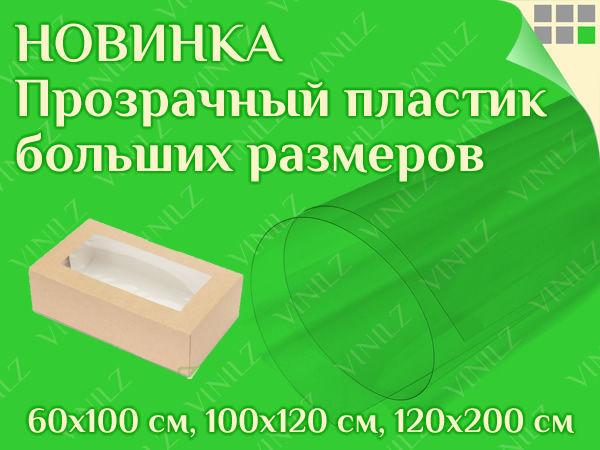 Пополнение ассортимента: Пластик прозрачный ПЭТ листовой  0.3 мм и 0,5 мм больших размеров | Ярмарка Мастеров - ручная работа, handmade