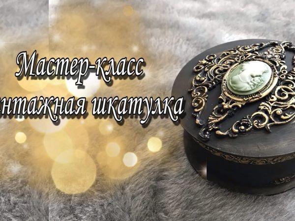 МК Видео мастер-класс «Круглая шкатулка с объемным элементом»   Ярмарка Мастеров - ручная работа, handmade