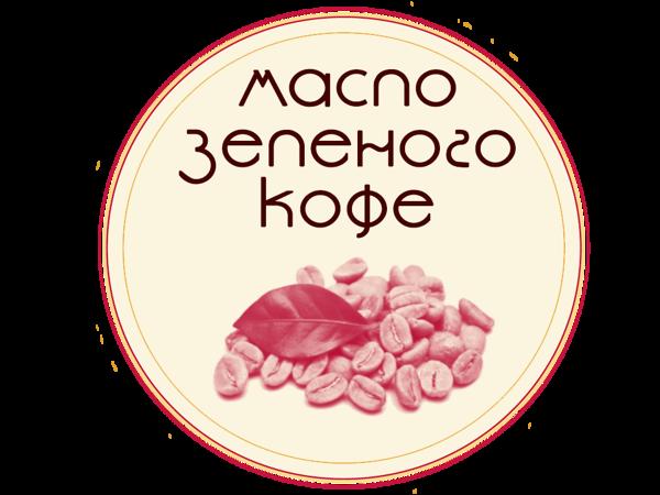 Масло зеленого кофе   Ярмарка Мастеров - ручная работа, handmade