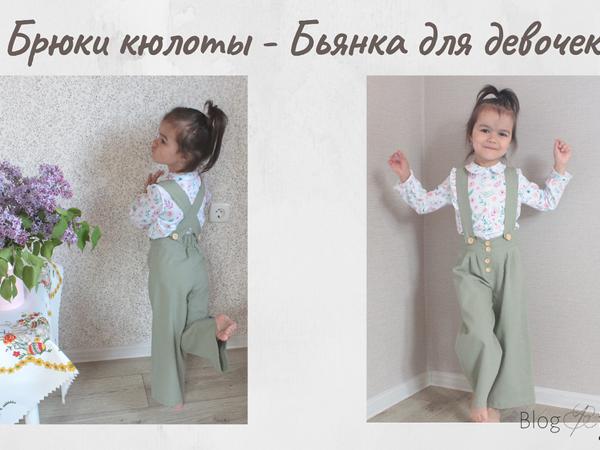 Шьем брюки кюлоты на девочек. Готовая выкройка Бьянка | Ярмарка Мастеров - ручная работа, handmade