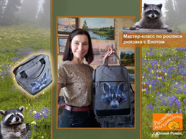 Роспись текстильного рюкзака с енотом | Ярмарка Мастеров - ручная работа, handmade