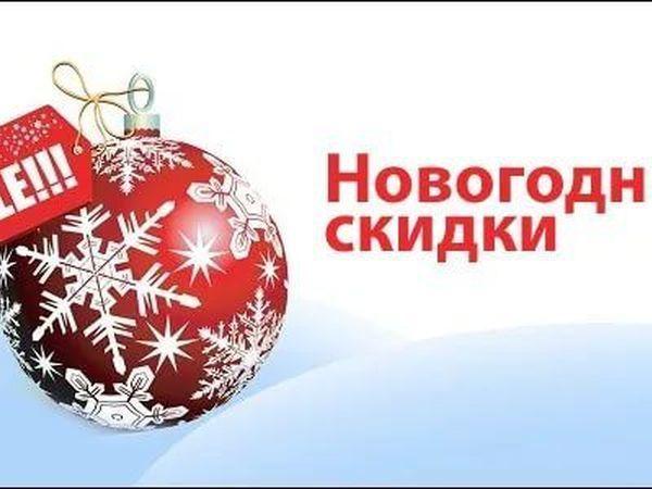 Новый год - время дарить подарки. Скидки   Ярмарка Мастеров - ручная работа, handmade