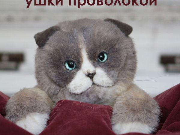Армируем плюшевому котику ушки проволокой   Ярмарка Мастеров - ручная работа, handmade