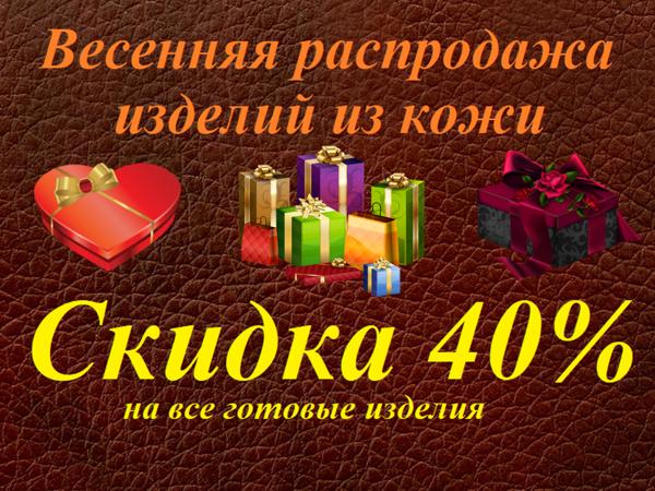 Весення распродажа готовых работ — 40% | Ярмарка Мастеров - ручная работа, handmade