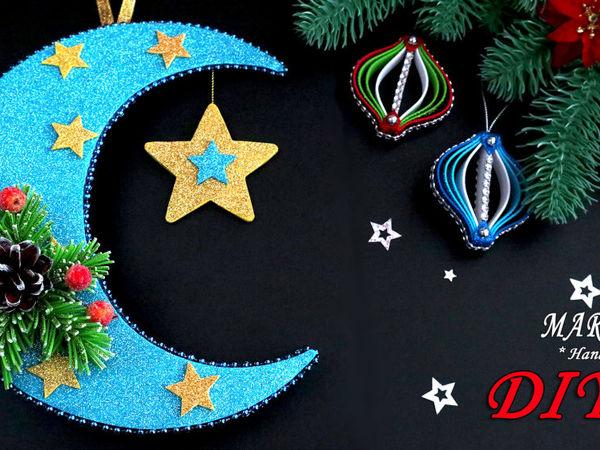 Создаем Новогодний декор: полумесяц из фоамирана | Ярмарка Мастеров - ручная работа, handmade