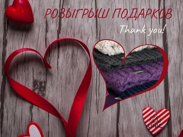 Розыгрыш подарков!  Часть 3 !  «Спасибо, что вы есть! 1350 » | Ярмарка Мастеров - ручная работа, handmade