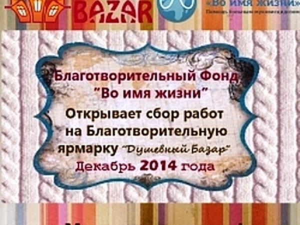 Сбор авторских работ для участия в благотворительном фестивале | Ярмарка Мастеров - ручная работа, handmade