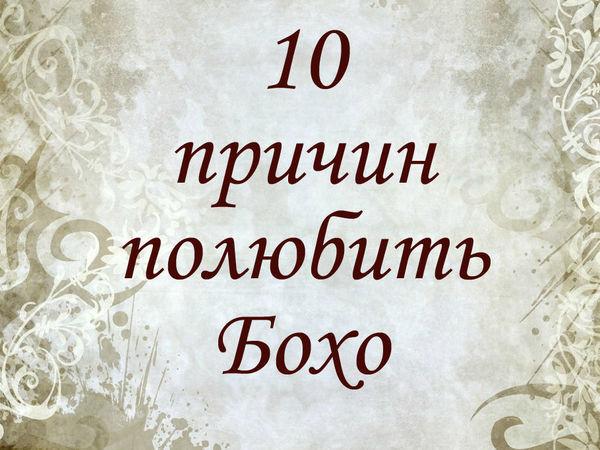 10 причин полюбить бохо | Ярмарка Мастеров - ручная работа, handmade