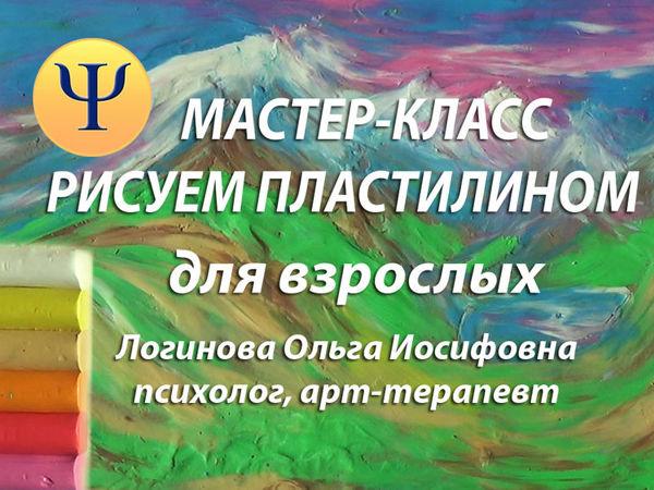Творим горный пейзаж. Пластилиновая живопись | Ярмарка Мастеров - ручная работа, handmade