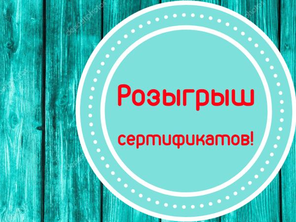Розыгрыш сертификатов! | Ярмарка Мастеров - ручная работа, handmade