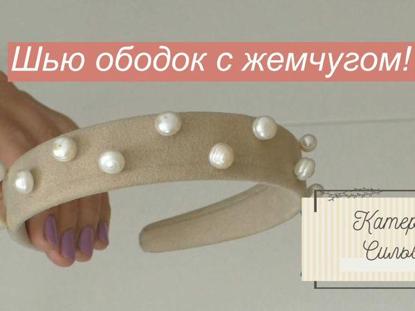 Мастер-класс: ободок с жемчугом | Ярмарка Мастеров - ручная работа, handmade