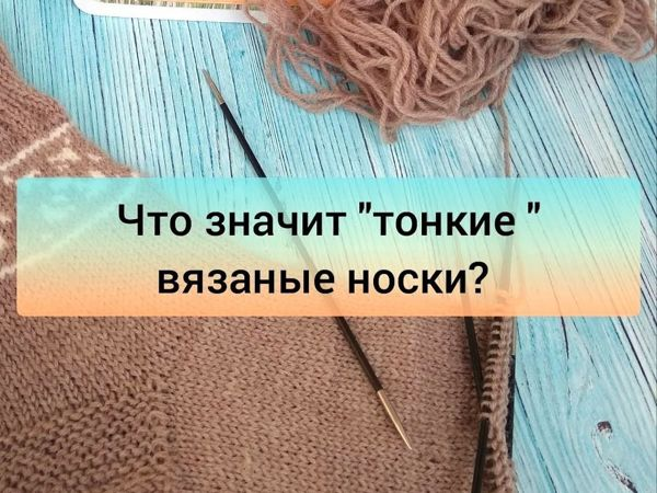 Что значит  «Тонкие»  вязаные носки? | Ярмарка Мастеров - ручная работа, handmade