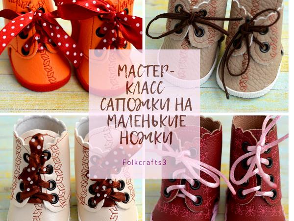 Создаем милые сапожки для куклы | Ярмарка Мастеров - ручная работа, handmade