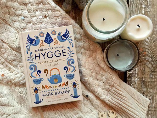 «Хюгге» или Секреты счастья по-датски | Ярмарка Мастеров - ручная работа, handmade
