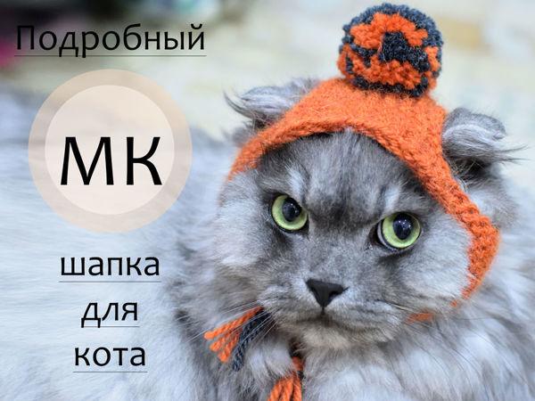 Видео мастер-класс: вяжем шапку для кошки спицами быстро и легко | Ярмарка Мастеров - ручная работа, handmade