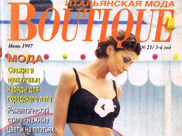 Boutique Июнь 1997 г. Фото моделей | Ярмарка Мастеров - ручная работа, handmade