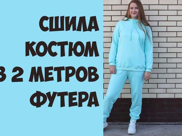 Шьем модный спортивный костюм из футера | Ярмарка Мастеров - ручная работа, handmade