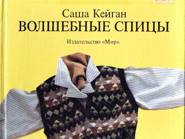 Саша Кейган  «Волшебные спицы» , 1994 г. Фото работ | Ярмарка Мастеров - ручная работа, handmade