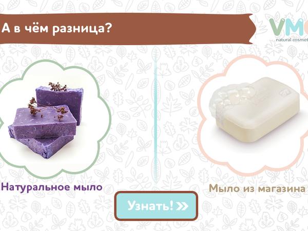 3 различия между натуральным и промышленным мылом | Ярмарка Мастеров - ручная работа, handmade