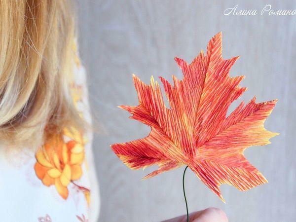 Видеоурок: создаем красивые кленовые листья из бумаги | Ярмарка Мастеров - ручная работа, handmade