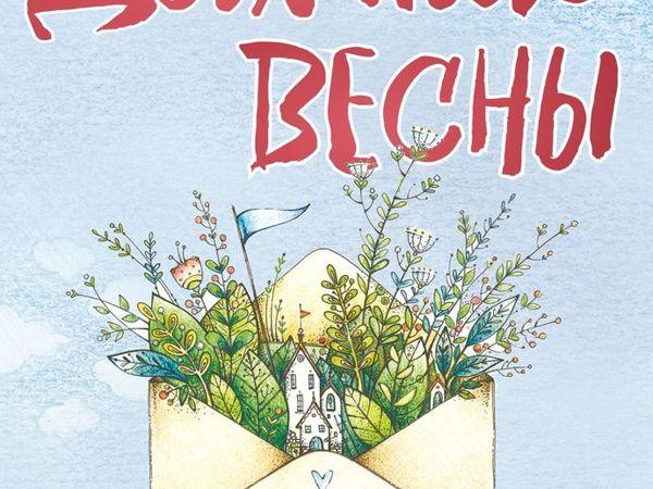 Выставка  «Дыхание весны»  в Воронеже | Ярмарка Мастеров - ручная работа, handmade