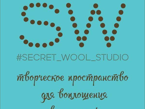 Расписание мастер-классов «Secret_wool_studio» февраль 2018 г. | Ярмарка Мастеров - ручная работа, handmade