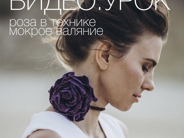 Обновленный видео-урок по валянию розы   Ярмарка Мастеров - ручная работа, handmade